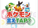 'Pokemon say tap' for iOS, Android