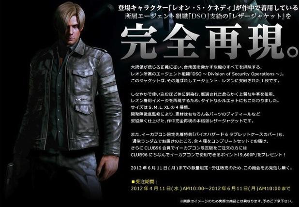 Resident Evil 6 Premium Edition
