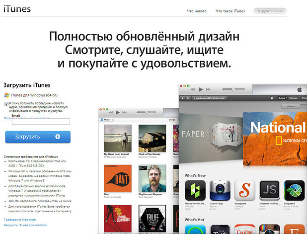 Apple iTunes rolls out in Russia (screenshot)