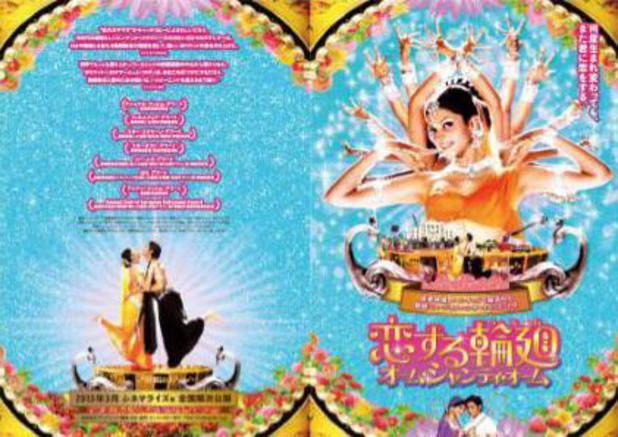 Om Shanti released in Japan