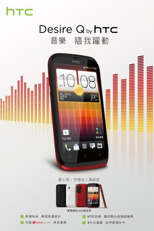 Outed press image for the HTC Desire Q smartphone
