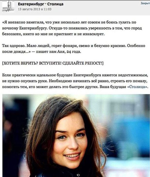 Emilia Clarke's image used in a Russian advert