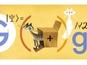 Schrödinger gets cat theory Google Doodle