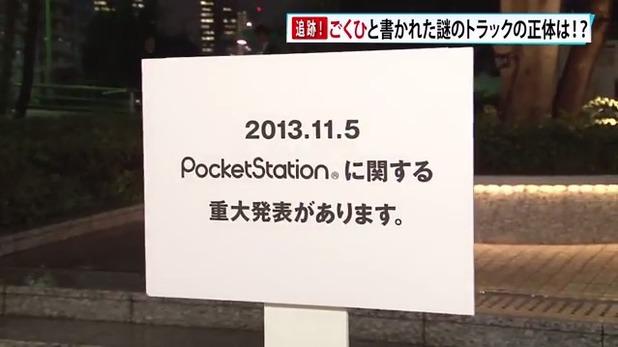 PocketStation announcement tease