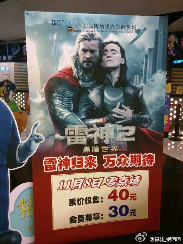 'Thor: The Dark World' error poster