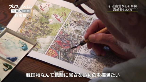 Hayao Miyazaki drawing his samurai manga artwork