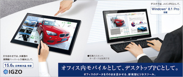Sharp's RW-16G 15.6-inch tablet