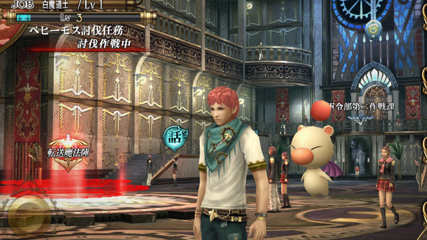 Final Fantasy Agito for iOS, Android